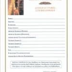 Αίτηση για την έκδοση κάρτας στο τμήμα ενηλίκων