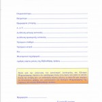 Αίτηση έκδοσης κάρτας για το Δημόσιο Κέντρο Πληροφόρησης
