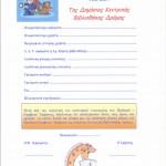 Αίτηση έκδοσης κάρτας για το Παιδικό -Εφηβικό τμήμα.