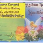 Κάρτα Παιδικού Εφηβικού τμήματος για κορίτσια