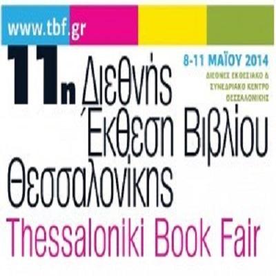 Οι Βιβλιοθήκες ως φορείς κοινωνικής συνοχής σε περιόδους κρίσης  11η Διεθνής Έκθεση Βιβλίου Θεσσαλονίκης ? Διεθνές Εκθεσιακό & Συνεδριακό Κέντρο Θεσσαλονίκης