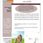 Αφίσα για εκπαιδευτικό παιχνίδι Συλλέγω εμπειρίες - 2015