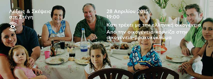 Κάτι τρέχει με την ελληνική οικογένεια –Επόμενο live streaming από τη Στέγη Γραμμάτων & Τεχνών | 28.4.2015 |