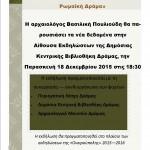 Εκδήλωση Ιστορικά και μυθικά στοιχεία από την αρχαία και ρωμαϊκή Δράμα -18 Δεκ. 2015-ΒΙΒΛΚΗ