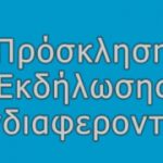 prosklisi-ekdilosis-endiaferontos-gia-tin-trapeziki-aksiopoiisi-diathesimon-324x180