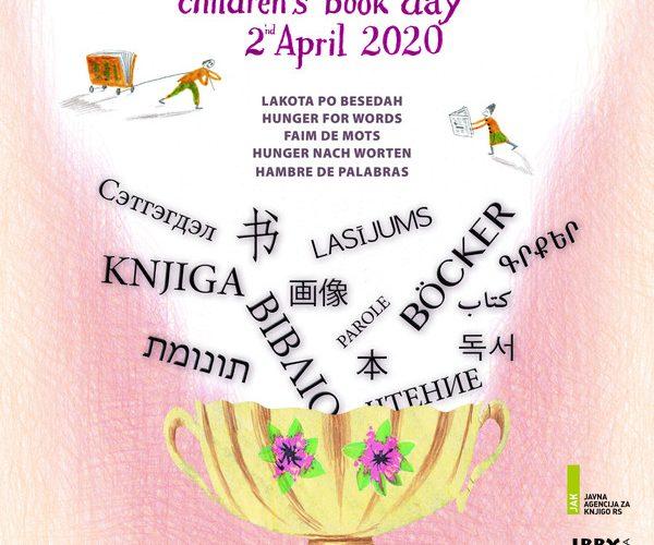ΔΕΛΤΙΟ ΤΥΠΟΥ ΓΙΑ ΠΑΓΚΟΣΜΙΑ ΗΜΕΡΑ ΠΑΙΔΙΚΟΥ ΒΙΒΛΙΟΥ 2020 ΔΗΜΟΣΙΑ ΚΕΝΤΡΙΚΗ ΒΙΒΛΙΟΘΗΚΗ ΔΡΑΜΑΣ