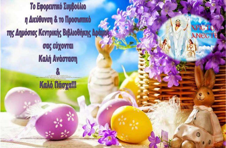 Καλή Ανάσταση… Καλό Πάσχα!!!