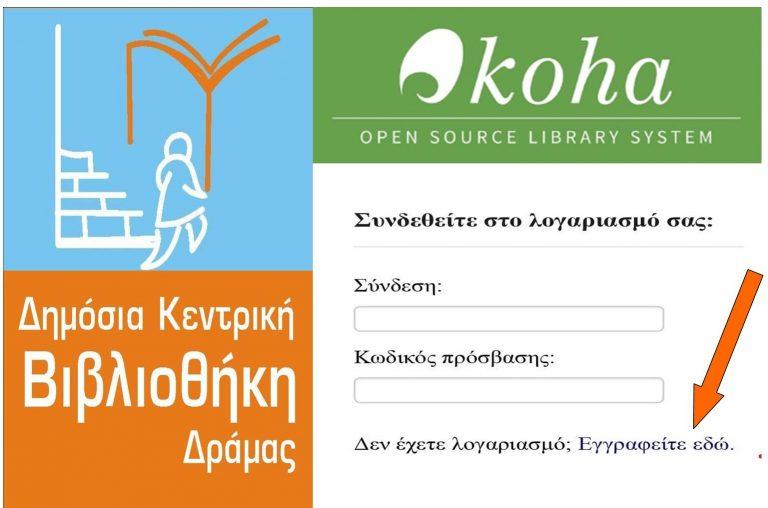 Online εγγραφή χρηστών από τον OPAC